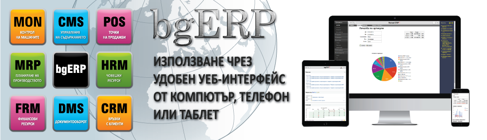 bgERP.com