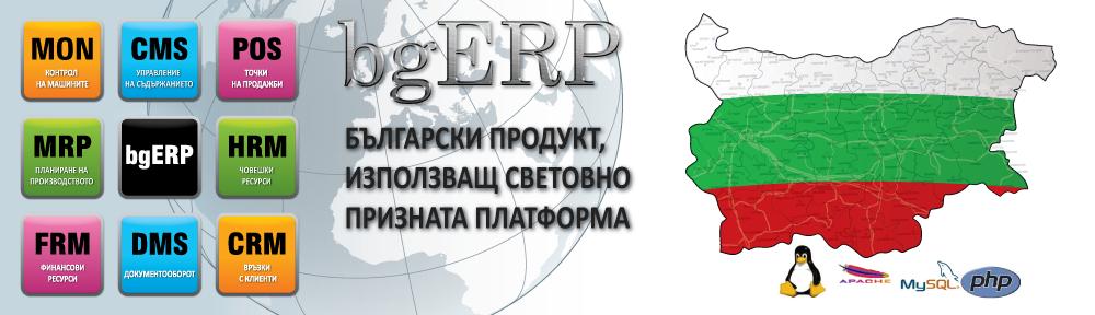 bgERP.com